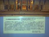 695奈良東大寺 南大門 大佛殿 世界最大木建築:奈良東大寺197南大門大佛殿吉他家施夢濤老師.jpg
