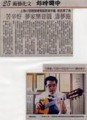 *2 古典吉他演奏會 記者會 新聞報導 guitar poet :古典吉他家 施夢濤老師021.jpg
