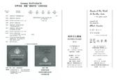 999 照片倉庫:古典吉他演奏曲15李白組曲演奏會專刊-曲譜~紅塵一美人.jpg