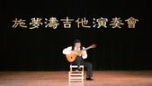 *4 古典吉他製作&西班牙吉他鑑賞:377西班牙之夜Spanish Night古典吉他家施夢濤老師.jpg
