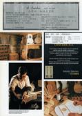 999*4 古典吉他製作&西班牙吉他鑑賞:再訪西班牙036古典吉他探索之旅 天涯若比鄰.jpg