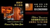 041 blog:吉他老師施夢濤00113.jpg