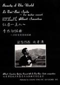 014吉他演奏家施夢濤著作~夢裡聽濤:古典吉他家005施夢濤guitarist albert smontow.jpg