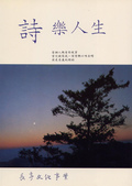 999 照片倉庫:古典吉他家153施夢濤guitarist albert smontow.jpg