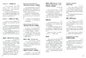 999 照片倉庫:古典吉他演奏曲09李白組曲演奏會專刊-曲譜~紅塵一美人.jpg