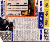 999 照片倉庫:014.jpg~from吉他詩人-施夢濤Smontow