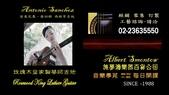 *4 古典吉他製作&西班牙吉他鑑賞:288西班牙之夜Spanish Night古典吉他家施夢濤老師.jpg