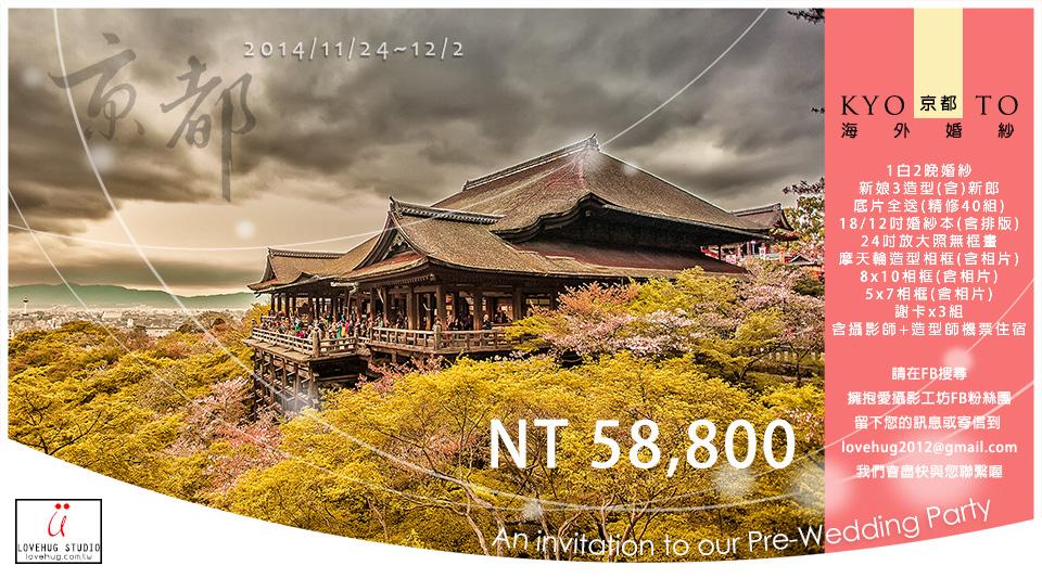 日誌用相簿:2014Kyoto.jpg