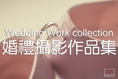 2014 Lovehug:Wedding work-1.jpg