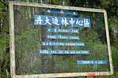 060423-七彩湖與卡社溪:造林中心告示牌