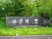 060527-九族文化村:只有路過,無緣入住