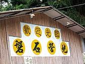 060527-九族文化村:磐石露營地