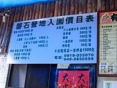 060527-九族文化村:收費方式