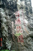 050820-銅門龍澗行:貫通龍澗紀念碑