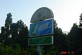 061111-南投梯子吊橋:十二生肖彎