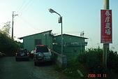 061111-南投梯子吊橋:住宿的農場到了