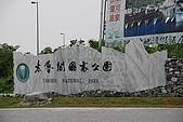 061028-砂卡噹步道與天長隧道:到了太魯閣