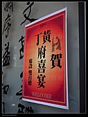 2010-08-01俊偉結婚+大甲鎮瀾宮:P1020674.jpg