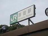 日本東京行 DAY 4&5:到原宿了...
