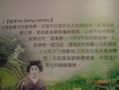 北投溫泉博物館校外教學唷-觀研文資:1133300614.jpg