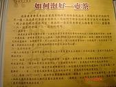 台茶博覽會in華山-魏Sir.帶:DSC03620