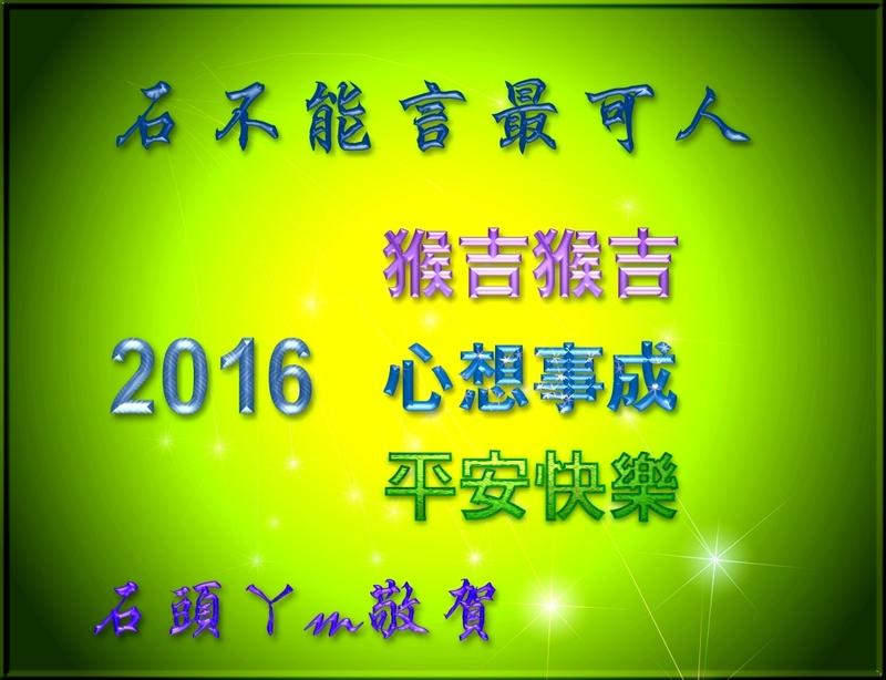 網誌用的圖片:2016賀詞.jpg