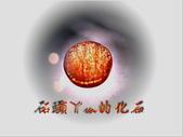 網誌用的圖片:DSCN1117~1.jpg