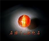 網誌用的圖片:DSCN1104~1.jpg