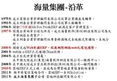 雲端科技顧問簡報:0302.JPG