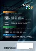 我子 跆拳道比賽,第一名ㄟ&..................可能要加六喔(哈哈哈) :0117 中華電信企分 SaaS ERP DM 反面.jpg