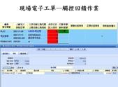 雲端科技顧問簡報:0322.JPG