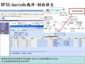 雲端科技顧問簡報:0323.JPG