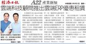 雲端企業決策系統:經濟日報~2.JPG