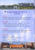雲端企業決策系統:雲端科技1.JPG
