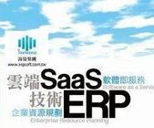 雲端科技顧問公司_雲端科技ERP分析:海量雲端1.JPG