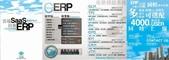 雲端科技顧問公司_雲端科技ERP分析:新標章.jpg