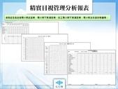 雲端科技顧問有限公司:image019.jpg