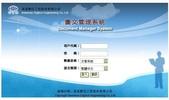 雲端科技顧問公司_雲端科技ERP分析:圖文管理系統.JPG