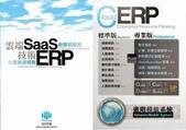雲端科技顧問公司_雲端科技ERP分析:標章1.JPG