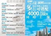 雲端科技顧問公司_雲端科技ERP分析:標章2.JPG