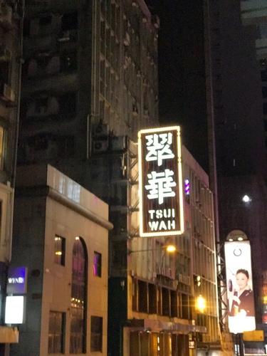翠華也是香港名店 - 加拿大露營+香港、西雅圖城市之旅