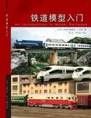 鐵道圖書引述他人資料:鐵道模型入門(簡體版)