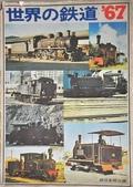 鐵道圖書引述他人資料:1967年 世界的鐵道