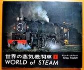 鐵道圖書引述他人資料:1972年 世界的蒸氣機關車