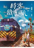 鐵道圖書引述他人資料:時空鐵道之旅 簡嘉誠