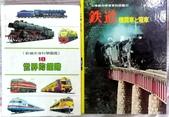 鐵道圖書引述他人資料:1980年代的台灣 懷念的鐵道圖
