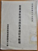 鐵道圖書引述他人資料:檔案封面