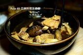 Asia 49 亞洲料理及酒廊:asia49.JPG