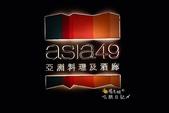 Asia 49 亞洲料理及酒廊:asia49-32.jpg