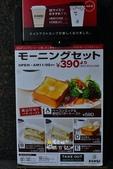 日本連鎖咖啡店:日本吃早餐009.jpg